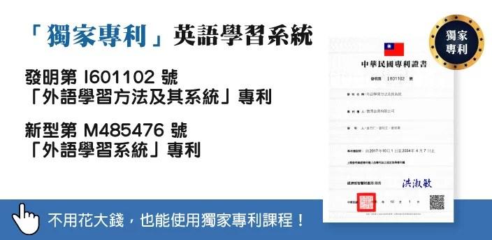 希平方_獨家專利