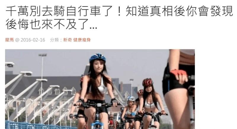新聞_自行車_