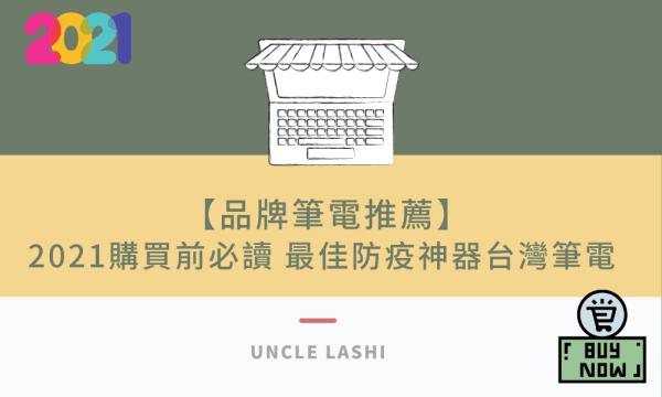 【品牌筆電推薦】2021購買前必讀 最佳防疫神器台灣筆電