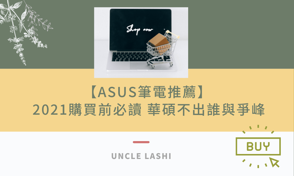 【ASUS筆電推薦】 2021購買前必讀 華碩不出誰與爭峰