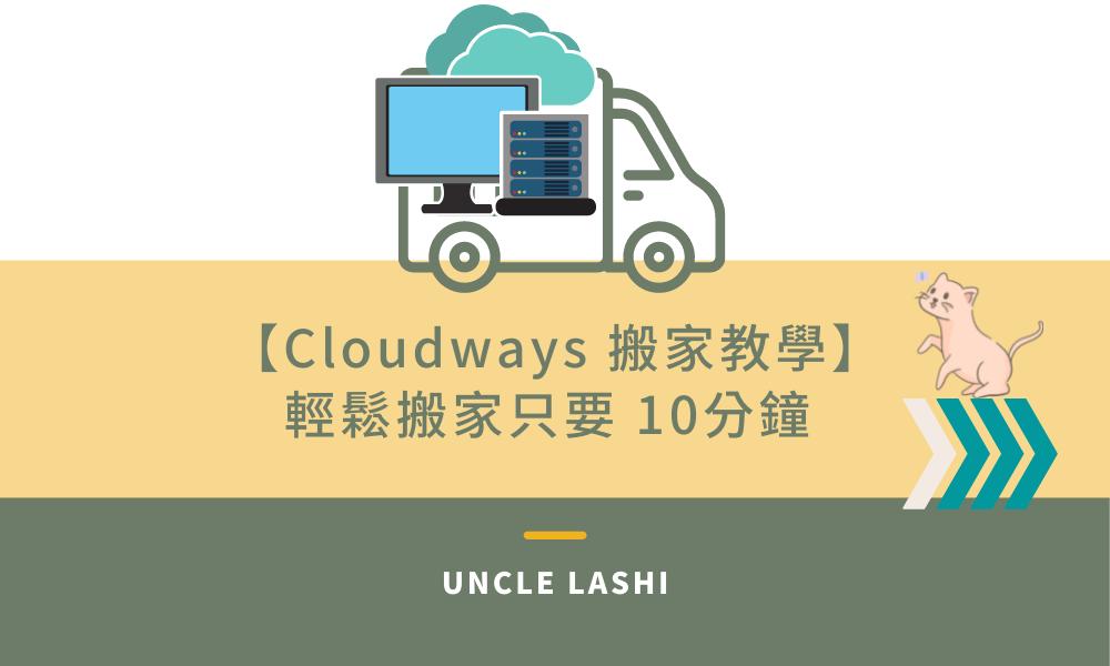 【Cloudways 搬家教學】 輕鬆搬家只要 10分鐘