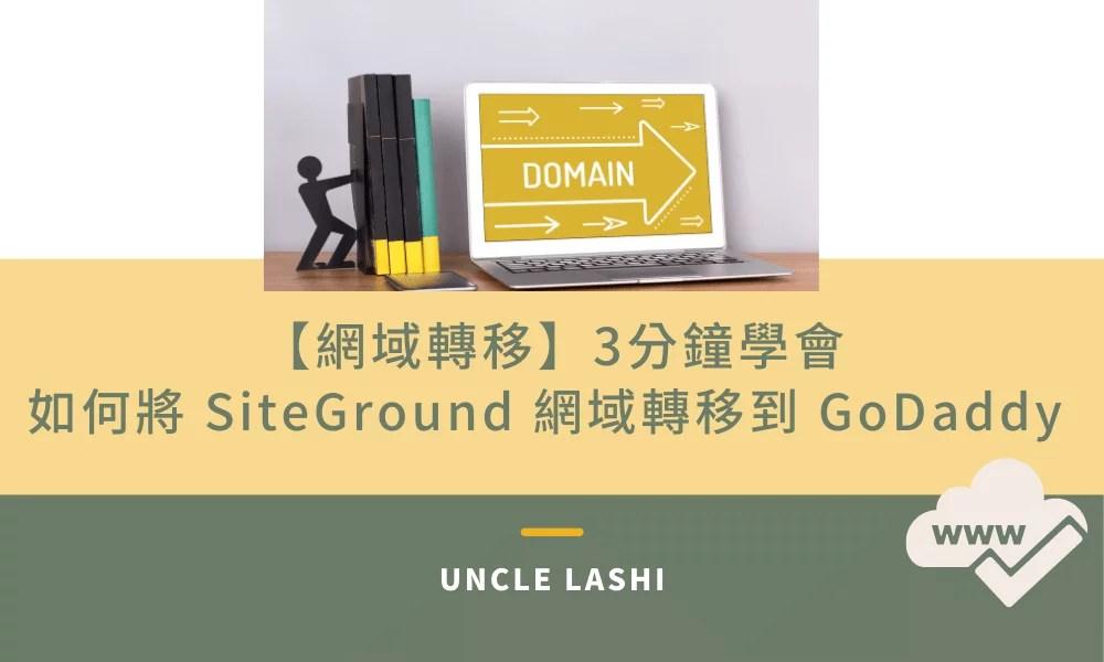 【網域轉移】3分鐘學會如何將 SiteGround 網域轉移到 GoDaddy