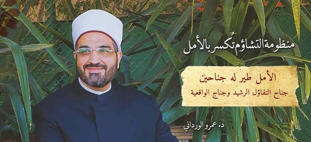 Amr Elwrdany y la belleza del Islam