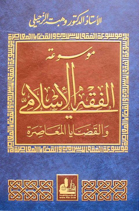 Safinatun Najah Pdf : safinatun, najah, Stennecneles/kitab-safinatun-najah-pdf-download