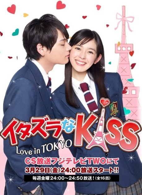 Download Fall In Love At First Kiss Sub Indo : download, first, Download, Itazura, Tokyo, Season, Subindo, Lasopaville
