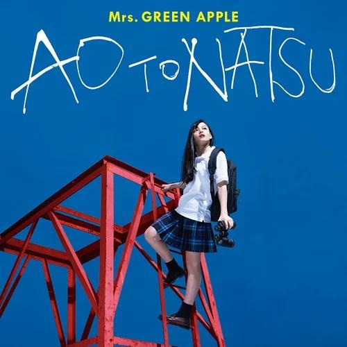 青と夏 — Mrs. GREEN APPLE   Last.fm