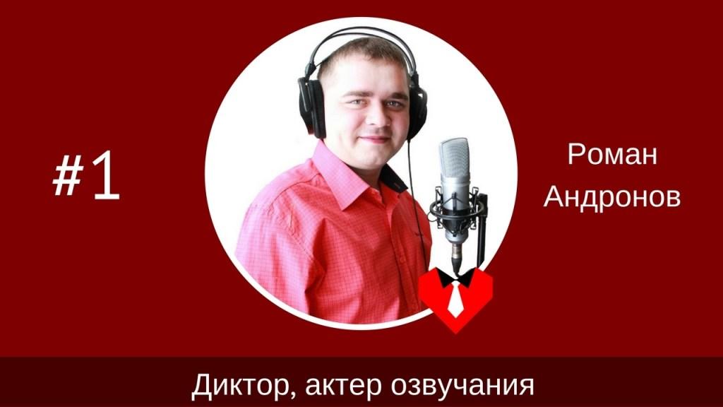 #1 Роман Андронов - диктор, актер озвучания