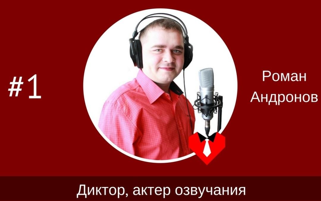 #1 Роман Андронов — диктор, актер озвучания