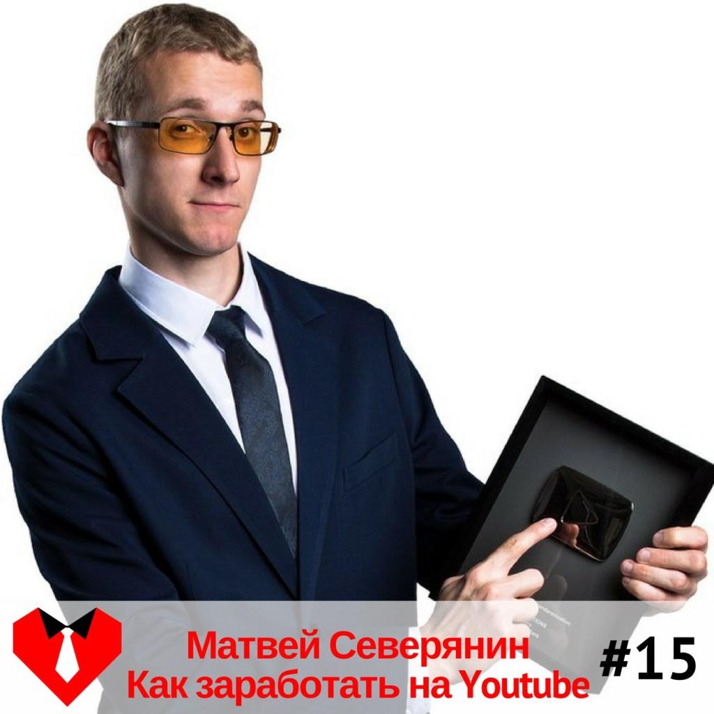 # 15 Матвей Северянин - Как заработать на YouTube