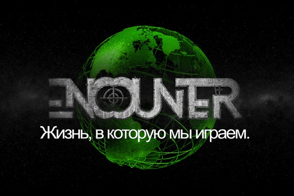 Encounter. Желание жить.