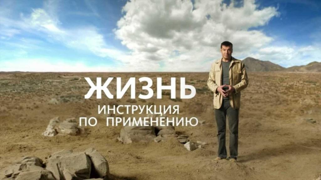Фильм ЖИЗНЬ Инструкция по применению
