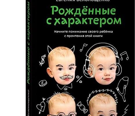 """Книга """"Рожденные с характером"""" Евгения Белонощенко"""