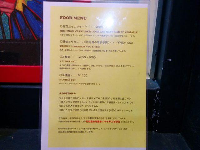 サッチェズカリー(sacches curry)大阪/扇町、天満、中崎町