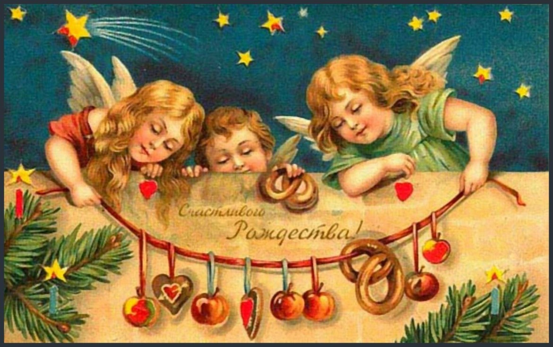 рождество, рождество традиции, рождество в россии, рождество на руси, сочельник, святки, святочные обряды