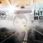 «Мухи на стекле» — новый альбом группы «Капитан Кенгуру»