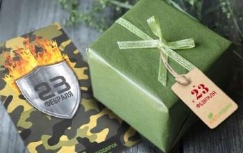 Подарки на 23 февраля 2020