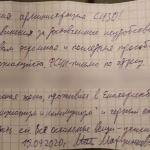 Предсмертная записка Максима Марцинкевича Тесака (фото)