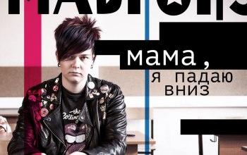 Сэм из рок-группы «Madfors» — героиня нового-рок поколения