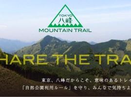 【レースレビュー】TOKYO八峰マウンテントレイル完走しました