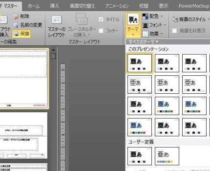 パワーポイントのファイル容量を大幅に削減させる方法