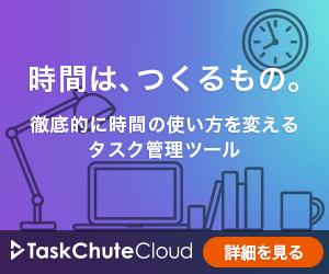 TaskChuteCloud(タスクシュートクラウド)