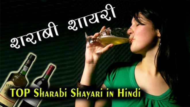 Daru Shayari Hindi - Funny Daru Jokes