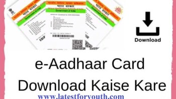 आधार कार्ड डाउनलोड कैसे करे अपने मोबाइल से – पूरी जानकारी | Aadhar Card Download Online
