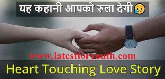 Love Story in Hindi Sad