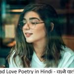 Sad Love Poetry in Hindi - चश्मे वाली लड़की