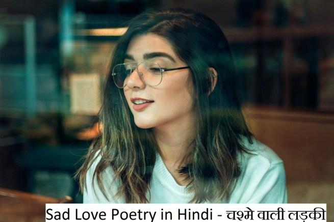 Sad Love Poetry in Hindi