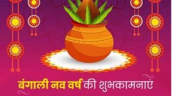 Bengali New Year 2021: Pohela Boishakh | Shubho Nabo Barsho Wishes