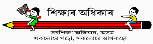 SSA Assam Recruitment