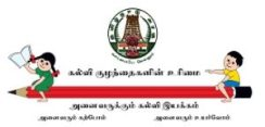 SSA Erode Recruitment
