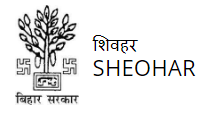 Collectorate Sheohar Recruitment