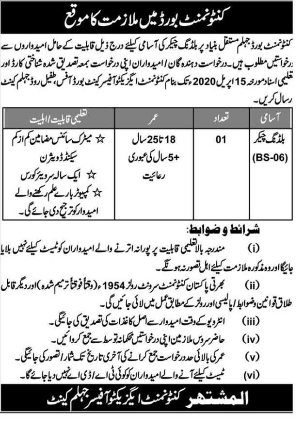 Jobs in Cantonment Board Jehlum 2020 Apply Now