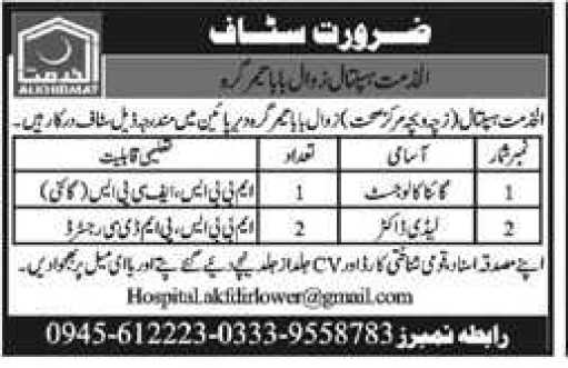 Jobs in Al Khidmat Hospital Timergara 2020 Apply Now