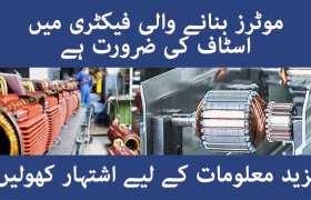 Electric Motor Factory Islamabad Jobs 2020