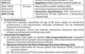 Public Sector Organization Jobs 2020
