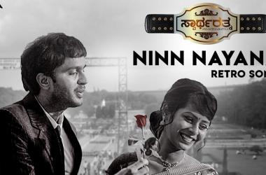 Ninn Nayana Song Lyrics
