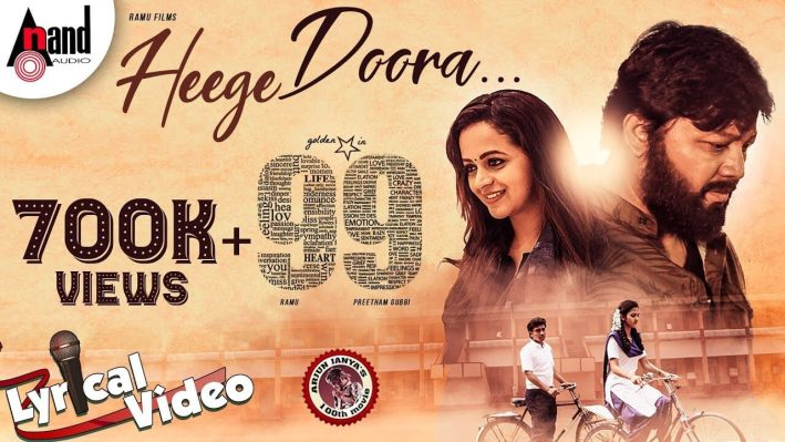 Heege Doora Song Lyrics