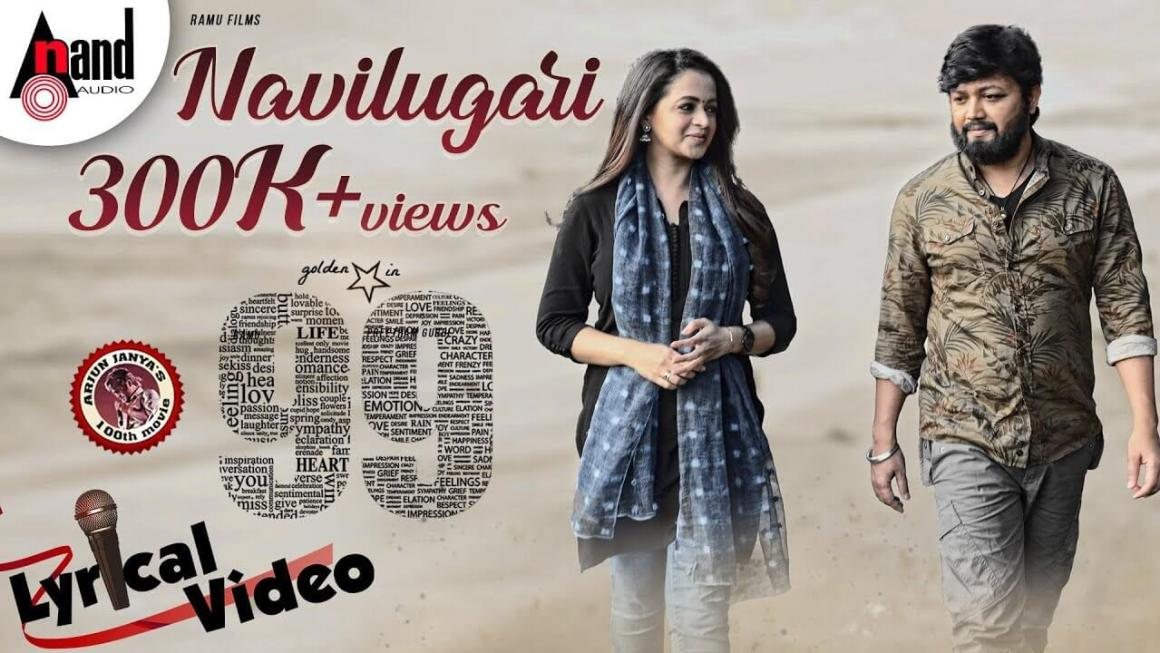 Navilugari Song Lyrics | 99 Kannada Movie