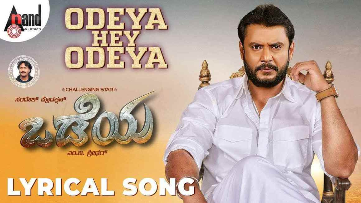 Odeya Hey Odeya Song Lyrics | Odeya Songs Lyrics
