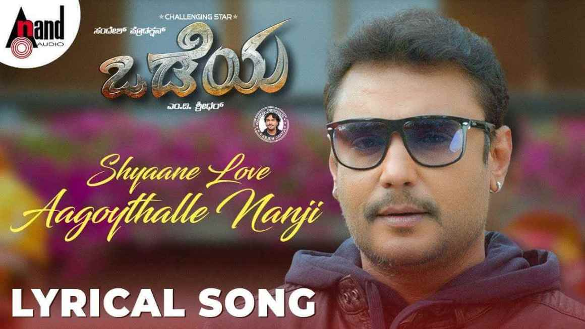 Shyaane Love Aagoythalle Nanji Song Lyrics | Odeya Songs Lyrics