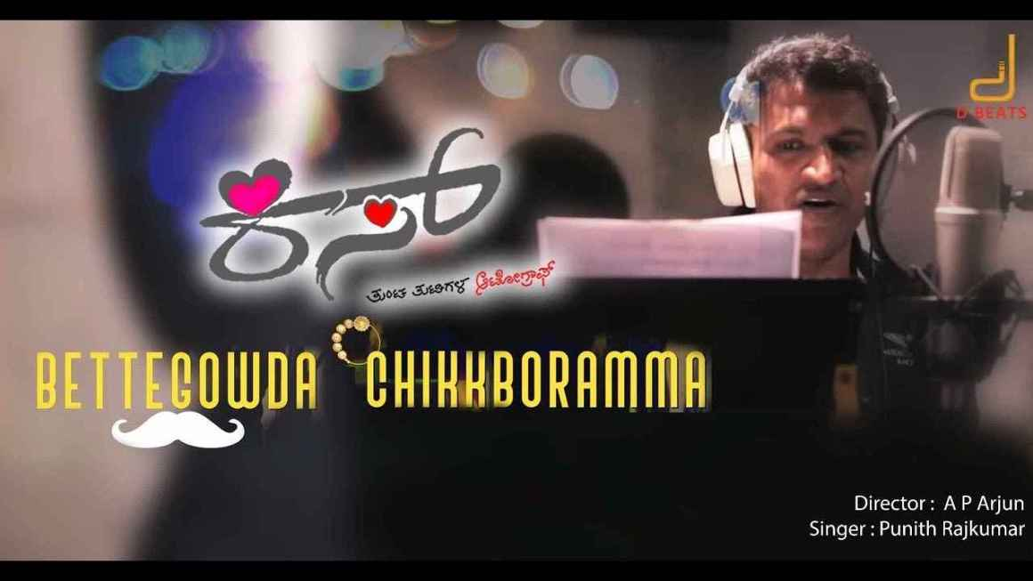 BetteGowda V/s ChikkaBoramma Lyrics – Kiss Songs Lyrics