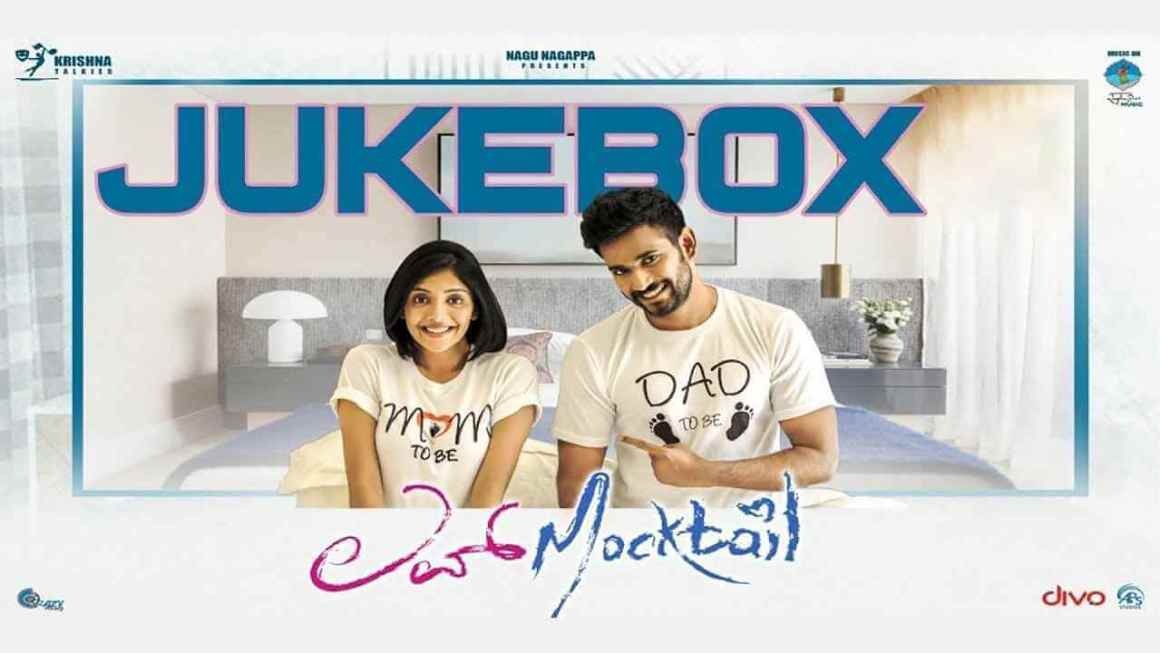 Modala Prema Lyrics – Love Mocktail Songs Lyrics