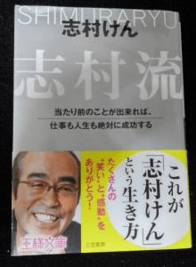 志村流の表紙