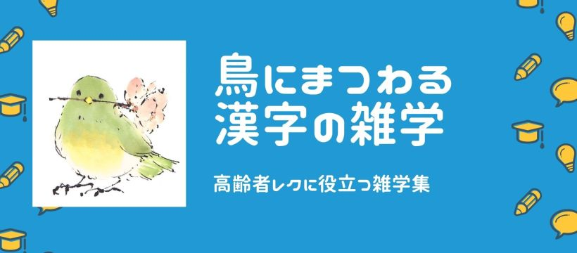 鳥にまつわる漢字の雑学(高齢者レクリエーション)