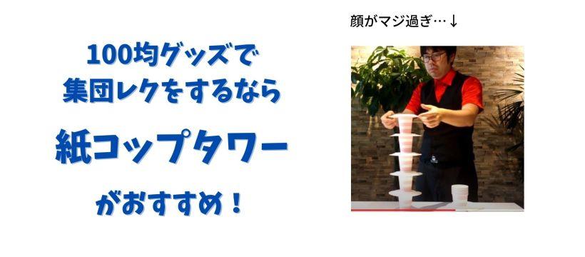 100均グッズで集団ゲームをするなら、紙コップタワーがおすすめ(高齢者レクリエーション)