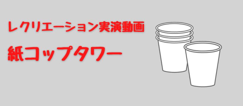【レクリエーション実演動画】紙コップタワー【高齢者レク・児童レク】