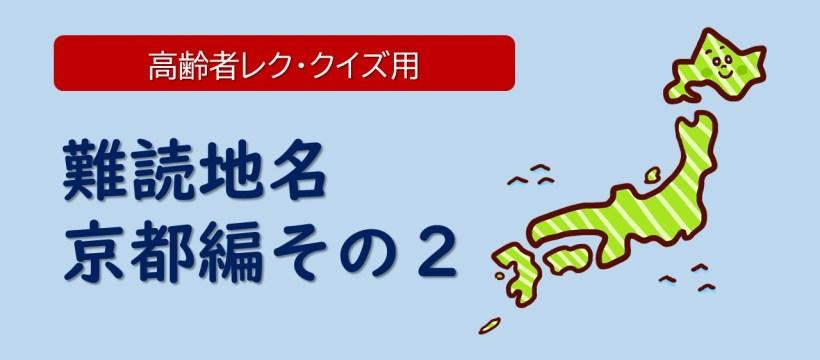 難読地名・京都編2【高齢者レクリエーション・クイズ用】
